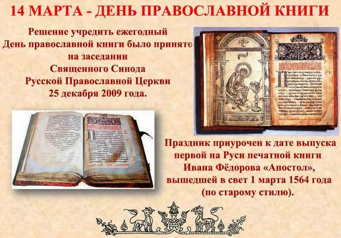 den_pravoslavnoy_knigi